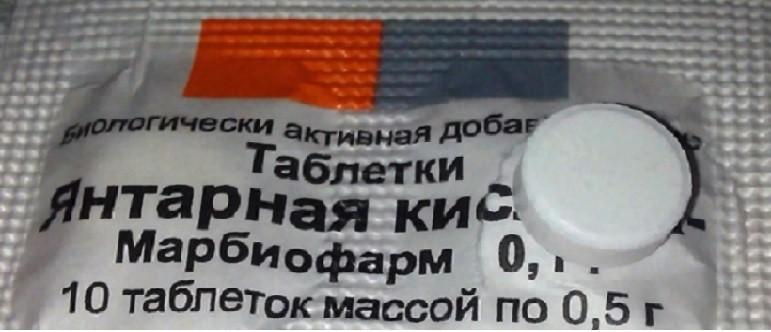 янтарная кислота таблетка